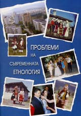 Problems of Contemporary Ethnology Cover Image