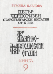 Peter Chernorizets – A 10th Century  Old-Bulgarian writer (= Cyrillo-Methodian Studies. 9) Cover Image