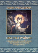 The Iconography of the Great Feasts of the Orthodox Church in Mediaeval Frescoes from Bulgaria (9th-14th Century) Cover Image