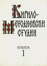 Certain Textological Problems of Panegyric Works by Clement of Ochrida Cover Image