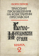 The Old Bulgarian Triodion Works of Constantine of Preslav (= Cyrillo-Methodian Studies. 2) Cover Image