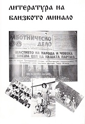 Viktor Astafyev in Bulgaria: the Publication of Translated Works of the Author in Bulgarian Cover Image