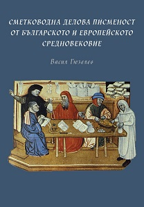 Accounting and Business Documentation from the Bulgarian and European Middle Ages Cover Image