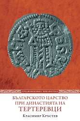 Bulgarian Tsardom under Terter Dynasty (1280 – 1323) Cover Image