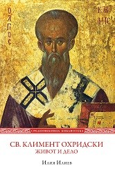 Saint Clement of Ohrid: Life and Works Cover Image