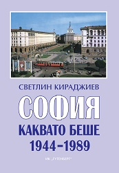 Sofia as it was 1944-1989 Cover Image