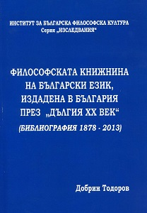 "Philosophical Literature in Bulgarian Language Published in Bulgaria in ""the Long XXth Century"