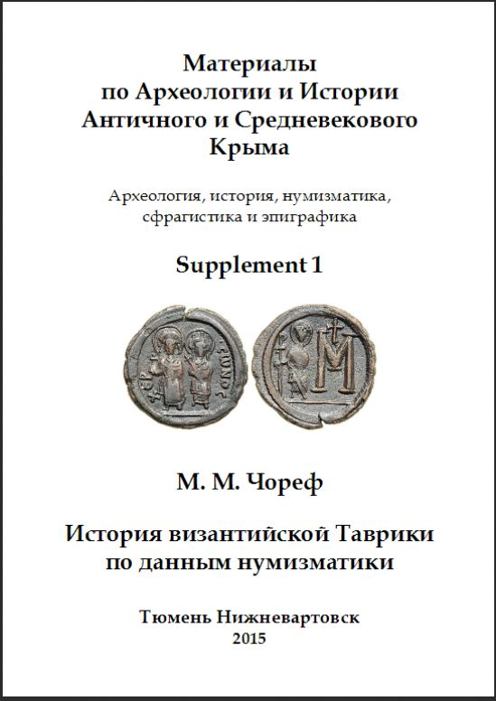 The history of Byzantine Taurica on the basis of numismatic data Cover Image