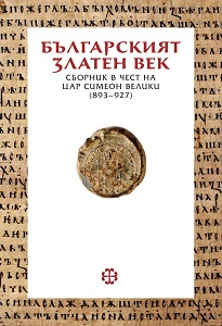 The Bulgarian Golden Age: Essays in Honour of Tsar Symeon the Great (893–927) Cover Image