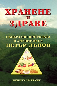 Nutrition and health. According the recommendations of Peter Deunov Cover Image