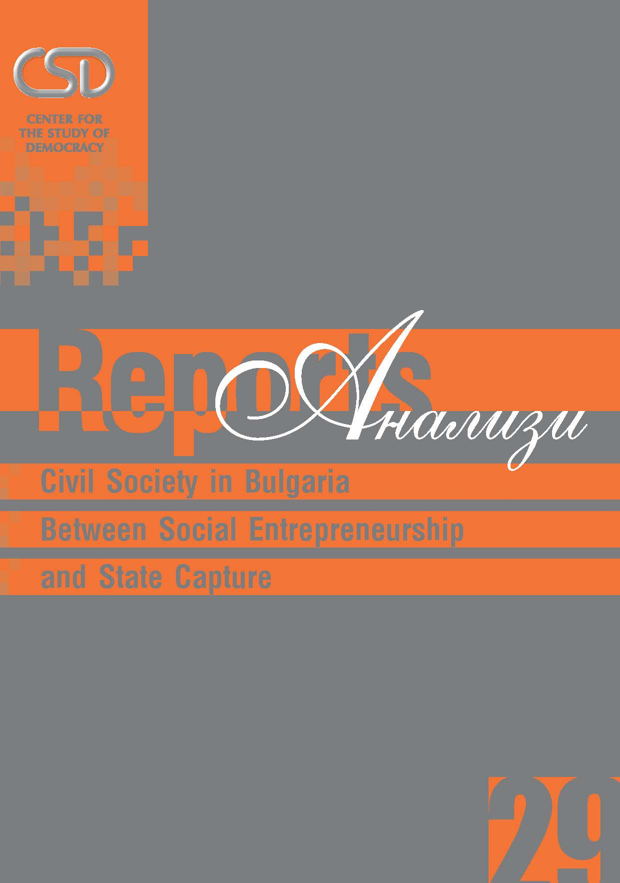 #29 Civil Society in Bulgaria: Between Social Entrepreneurship and State Capture Cover Image