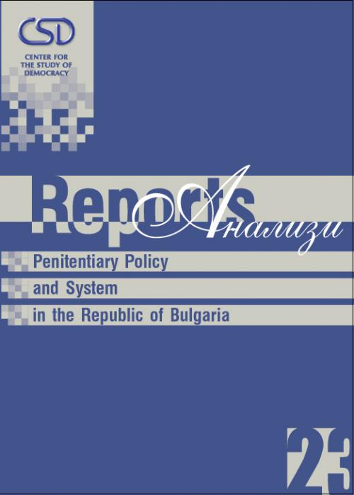 #23 Penitentiary Policy аnd System in the Republic оf Bulgaria Cover Image