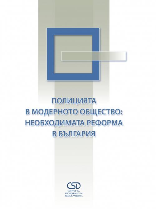 Police in the Modern Society: The Necessary Reform in Bulgaria Cover Image