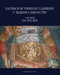 The Inscriptions of Historical Content in Wall Paintings Cover Image