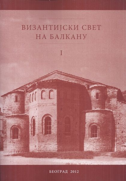 The Scenes of Pilate's Court in the Monastery of King Marko Cover Image
