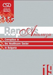 #19 Corruption in the Healthcare Sector in Bulgaria