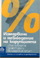 Measuring and Monitoring of Corruption: the World Practice and the Bulgarian Experience Cover Image