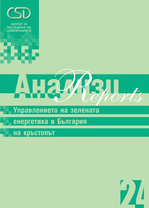 Green Energy Governance in Bulgaria at a Crossroads Cover Image