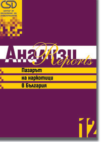 The Drug Market in Bulgaria Cover Image