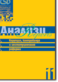 Corruption, Trafficking and Institutional Reform: Cross-border crime in Bulgaria and activities of Customs and the Ministry of Interior for its crossing (2001 - 2002) Cover Image