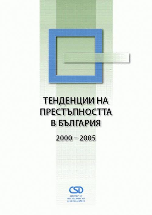 Crime Trends in Bulgaria 2000 - 2005 Cover Image