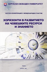BURGAS FREE UNIVERSITY - ENERGY PRODUCER Cover Image