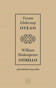 Othello / Отело / Bilingual Edition Cover Image
