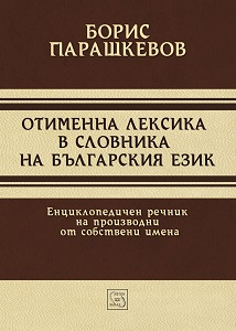 Denominal lexis in glossary of Bulgarian language Cover Image