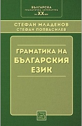 Grammar of the Bulgarian language Cover Image