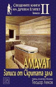 Amduat – Text of the Hidden Chamber Cover Image