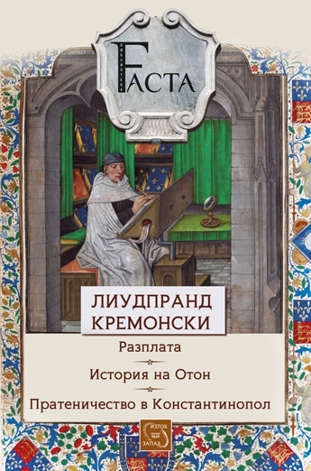 The Complete Works of Liudprand of Cremona Cover Image