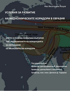Conditions for the development of economic corridors in Eurasia Cover Image