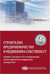 Economic Growth Factors of Construction Organizations Cover Image