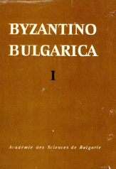 Influence of certain institutions of Byzantium and the Balkan countries from the Middle Ages to the Ottoman feudal system Cover Image