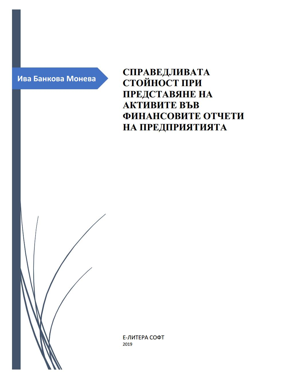 The fair value of the assets in the financial statements of the enterprises Cover Image