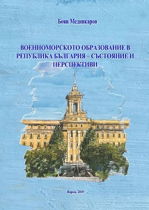 Naval Education in Bulgaria - Current State and Perspectives Cover Image