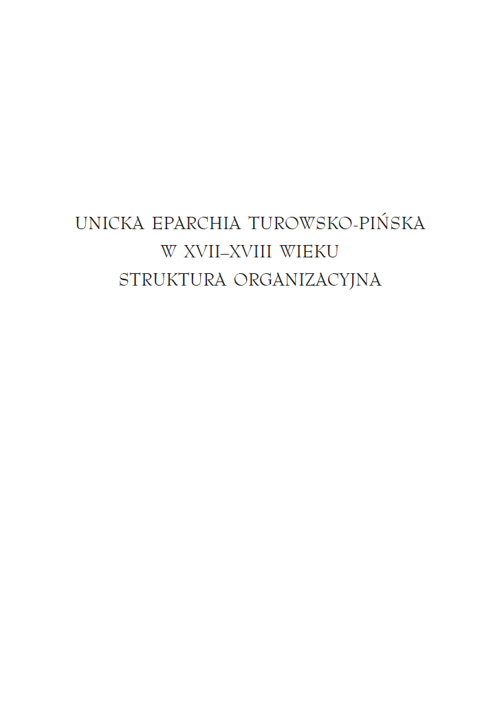 Uniate Eparchy of Turov and Pinsk in The Seventeenth And Eighteenth Centuries. Organizational Structure Cover Image