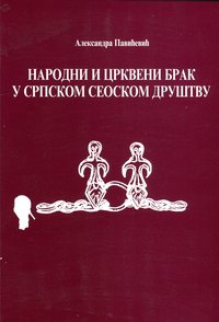 Folk and Church Marriage in Serbian Rural Society Cover Image
