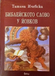 Biblical References in Yovkov's Works Cover Image