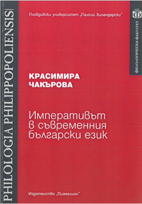 The Imperative in the Modern Bulgarian Language Cover Image