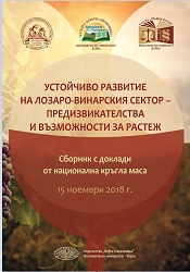 STATE OF WINE PRODUCTION AND TRADE WITH WINE IN BULGARIA Cover Image