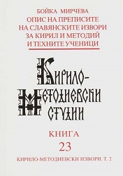 Inventory of the Copies of the Slavonic Sources on Cyril and Methodius and their Disciples (= Cyrillo-Methodian Studies. 23. Cyrillo-Methodian sources. V. 2) Cover Image