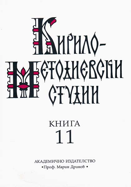 Rhythmic Structures in Old Bulgarian Glagolitic Manuscripts (= Cyrillo-Methodian Studies. 11) Cover Image