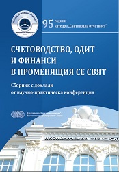 "Once Again About The Relationship: ""Accounting Education – Professional Qualification – The Needs Of Practice In Bulgaria"" Cover Image"
