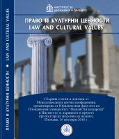 The Origin and the Information about It as a Right and Cultural Value according to the Practice of the ECtHR Cover Image