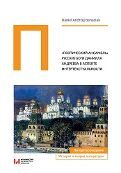 """Poetic Ensemble"". Russian Gods by Daniil Andreev in the aspect of intertextuality Cover Image"