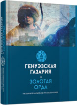 Jochi's Ulus Time in the North-Western Pontic Area and the City of Akja Kerman Cover Image