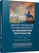 The Topography of Burial Grounds of Golden Horde Azak and their Impact on the Urban Planning Cover Image