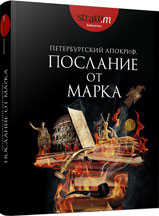 Saint-Petersburg Apocrypha. Epistle of Mark Cover Image