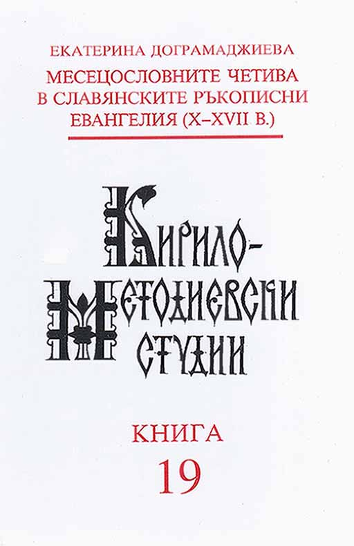 The Menologion Lections in Slavonic Manuscript Gospels (10th-17th Centuries) (= Cyrillo-Methodian Studies. 19) Cover Image